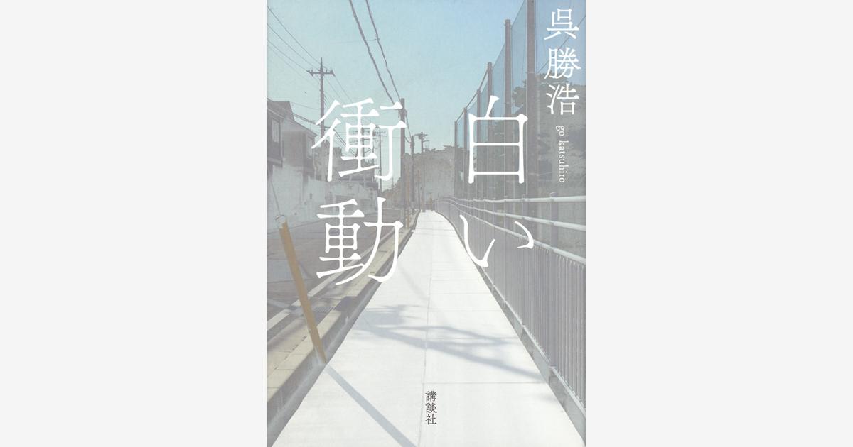 『白い衝動』…第20回大藪春彦賞 受賞 (2018.1.22)