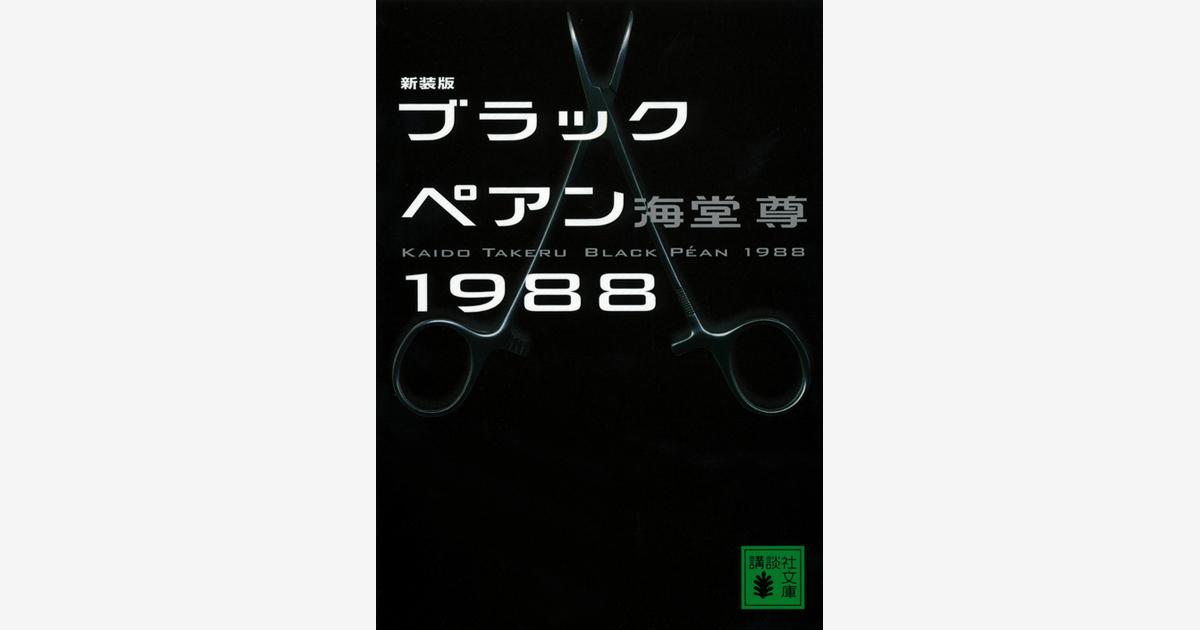TVドラマ|「ブラックペアン」 2018年4月よりTBS日曜劇場にて放送!