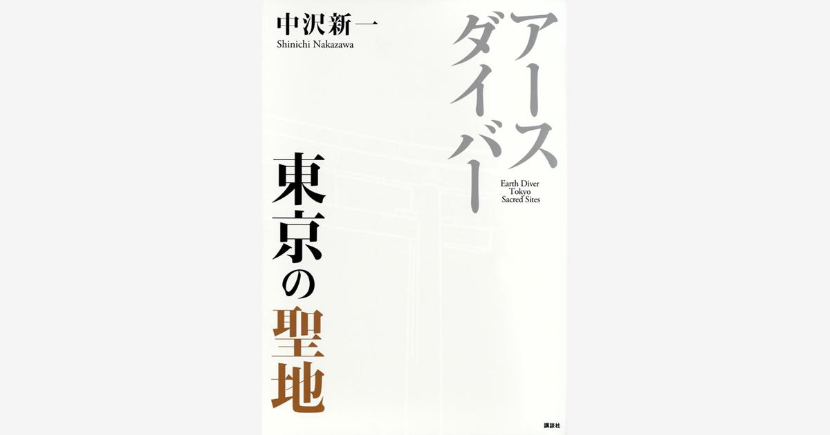 『アースダイバー 東京の聖地』刊行記念 中沢新一さんトークイベント開催!