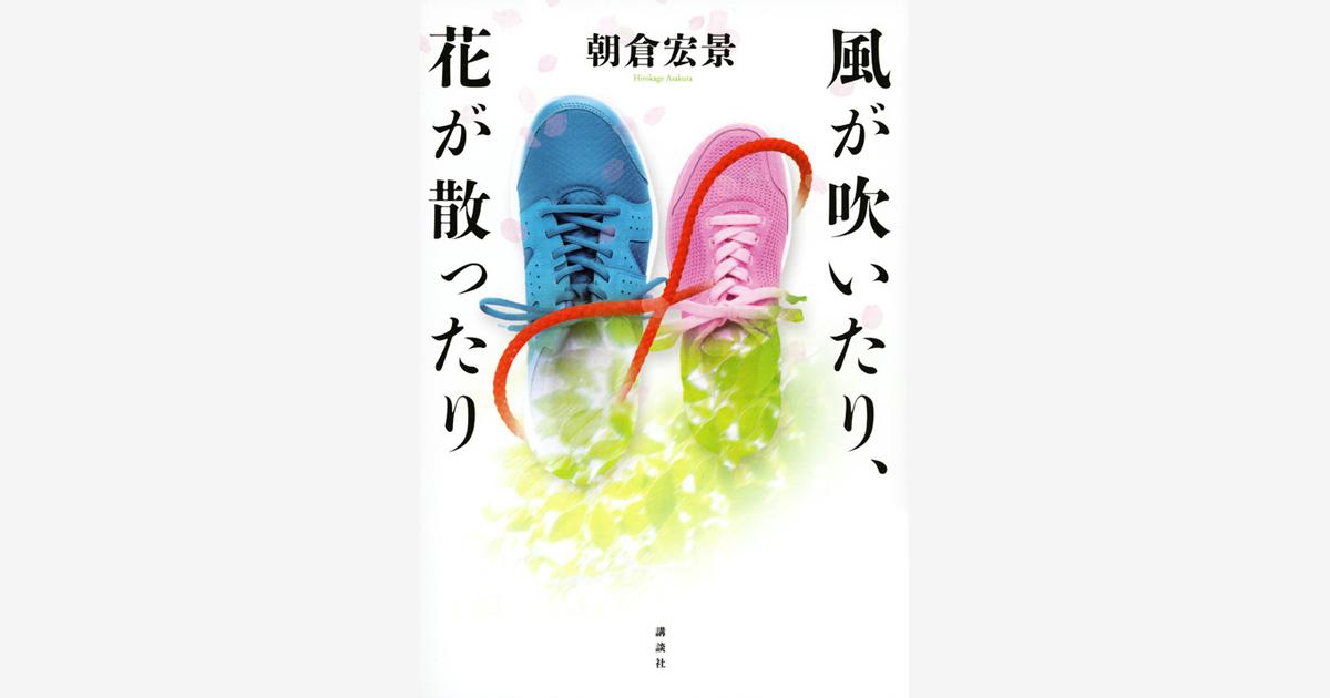 『風が吹いたり、花が散ったり』…第24回島清恋愛文学賞 受賞 (2018.2.8)
