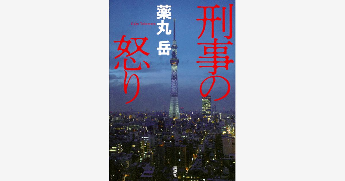 『刑事の怒り』刊行記念 薬丸岳さんトークショー開催!