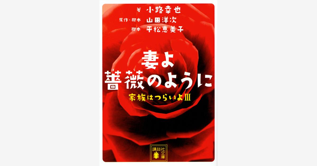 映画|「妻よ薔薇のように 家族はつらいよIII」 2018年5月25日(金)全国公開