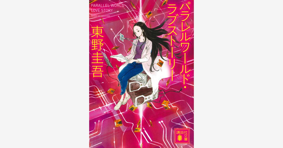 『パラレルワールド・ラブストーリー』×リアル謎解きゲーム 開催!