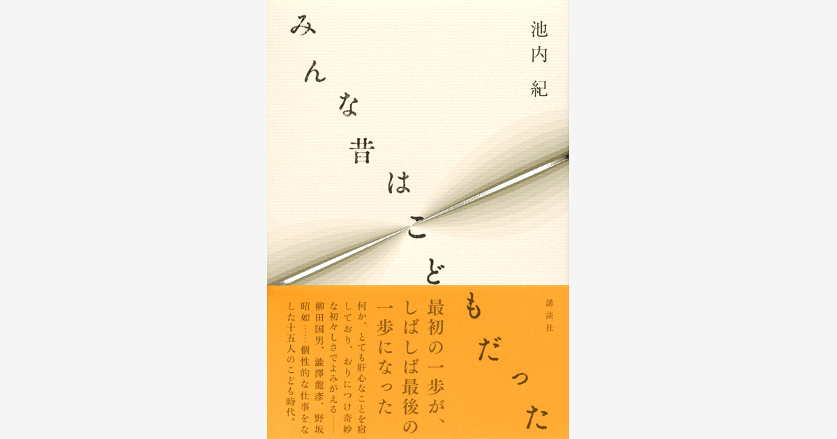 『みんな昔はこどもだった』&『映画の中にある如く』刊行記念 池内紀さん×川本三郎さんトーク&サイン会 開催!