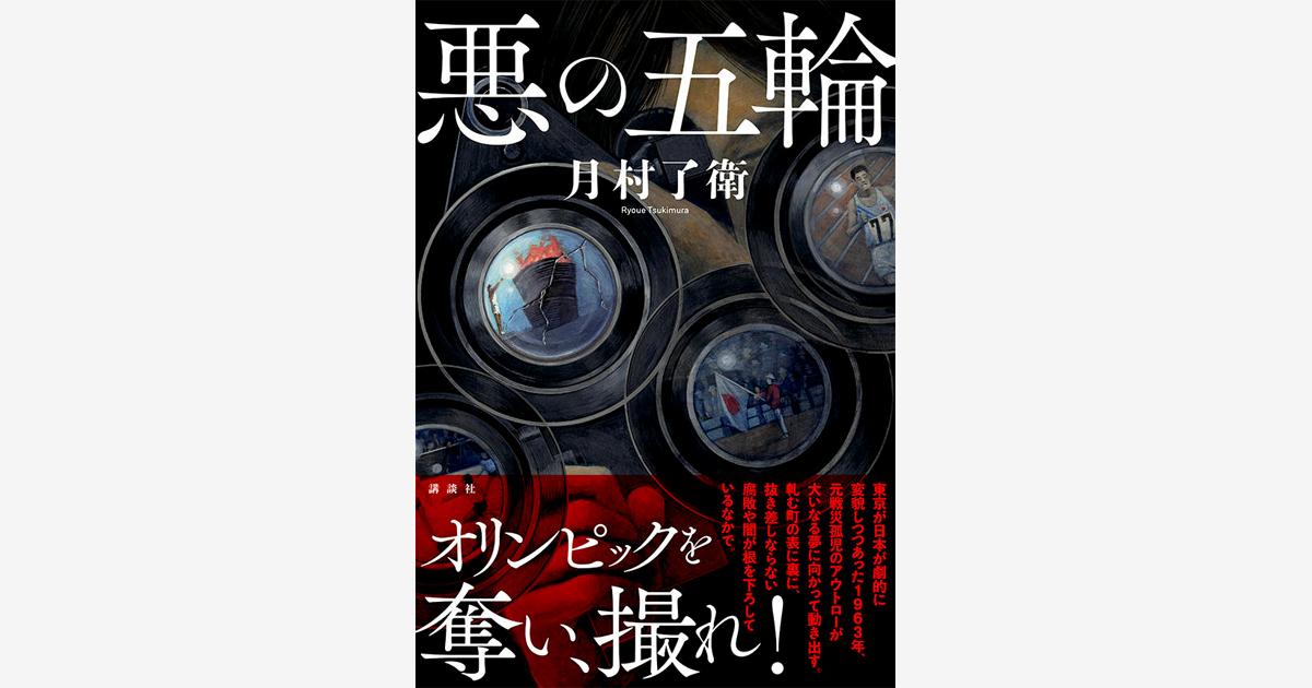 『悪の五輪』刊行記念 月村了衛さん×春日太一さんトーク&サイン会 開催!
