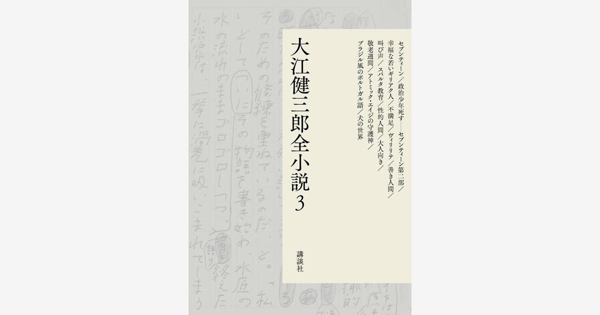 「大江文学の面白さをとことん語りつくす!」 シンポジウム開催!