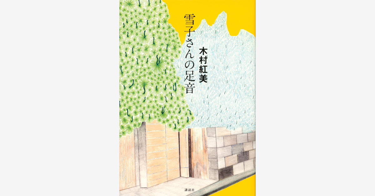 映画|「雪子さんの足音」 映画化決定!