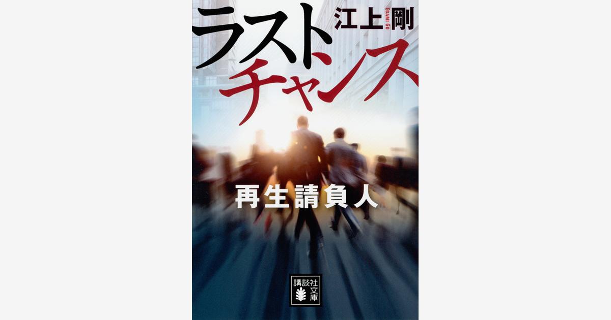 TVドラマ|「ラストチャンス 再生請負人」 2018年7月16日より毎週月曜22:00~ テレビ東京系にて放送