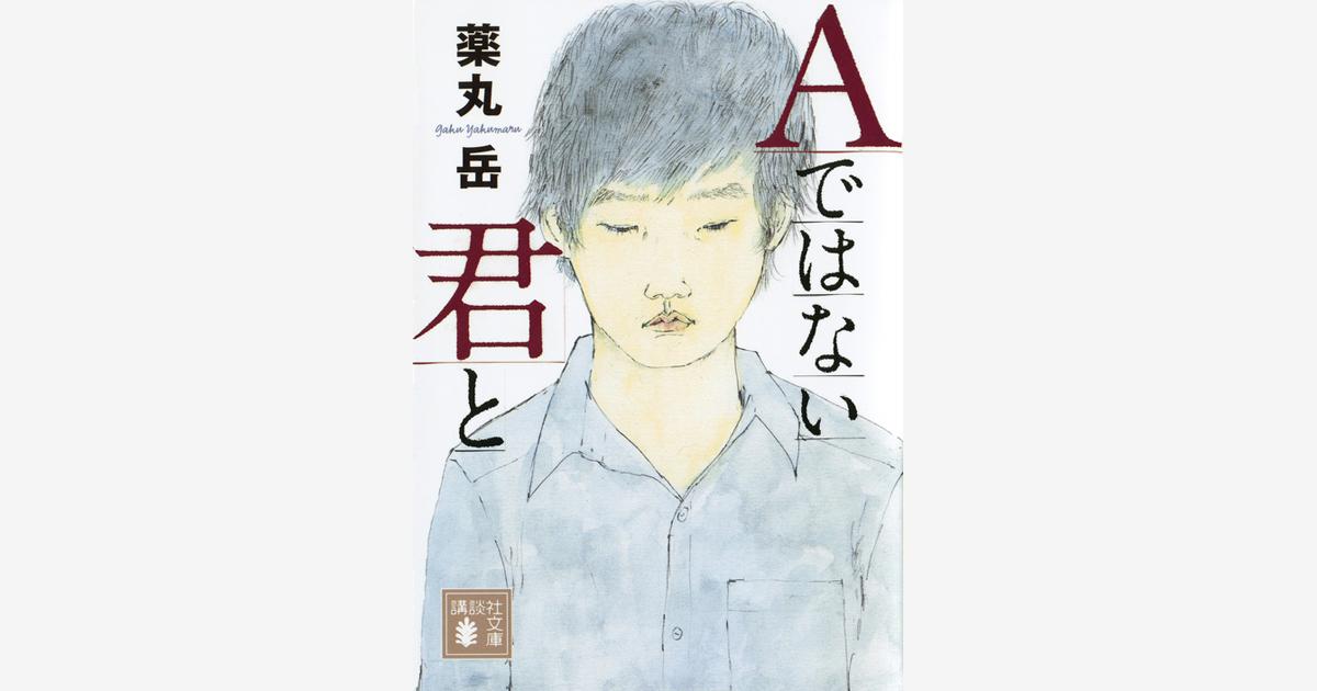 TVドラマ|「Aではない君と」 2018年秋 テレビ東京にてスペシャルドラマとして放送決定!