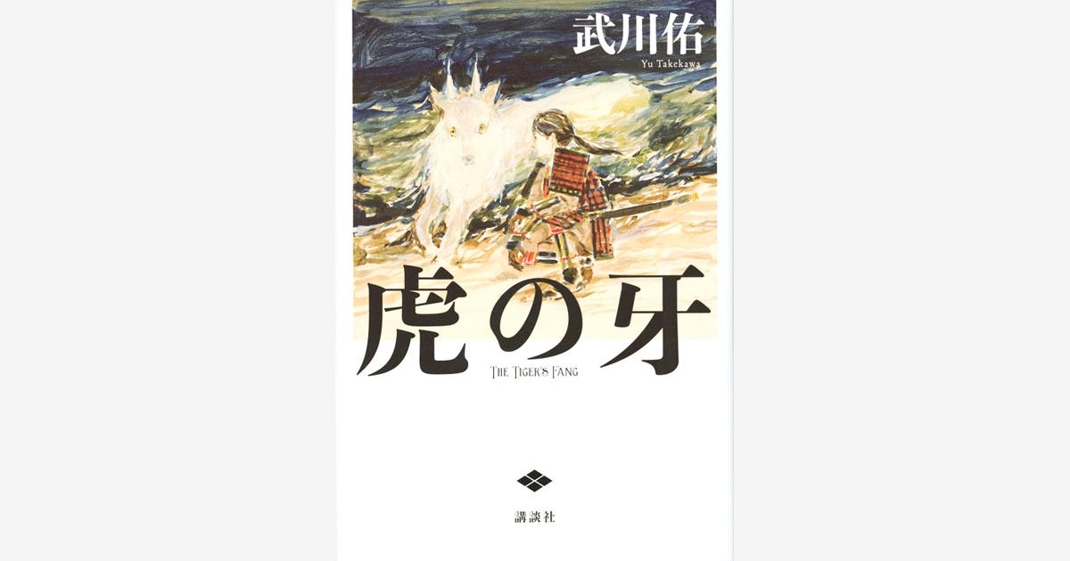 『虎の牙』…第7回歴史時代作家クラブ賞 新人賞 受賞 (2018.7.2)