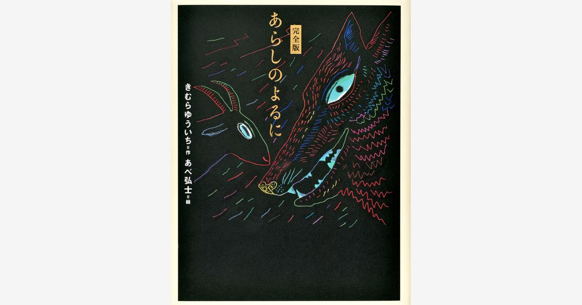 中村獅童『絵本「あらしのよるに」一人語り』豊岡公演 開催!!