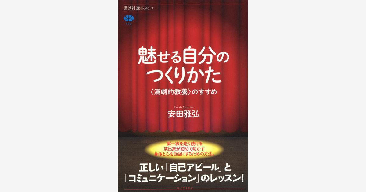 『魅せる自分のつくりかた 〈演劇的教養〉のすすめ』刊行記念 安田雅弘さんトークイベント「あなたにもできる!「演劇的教養」のレッスン」 開催!