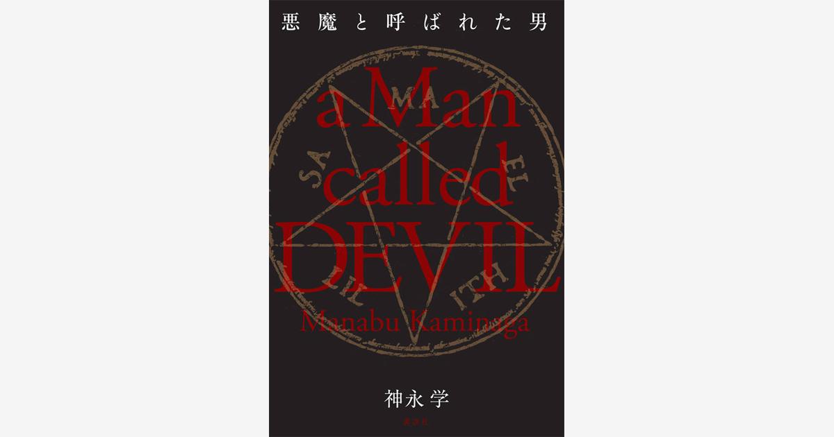 神永学先生 作家デビュー15年記念 『悪魔と呼ばれた男』サイン会 開催!