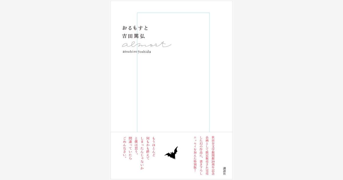『おるもすと』刊行記念 「クラフト・エヴィング・ラジオ第16夜」 開催!!