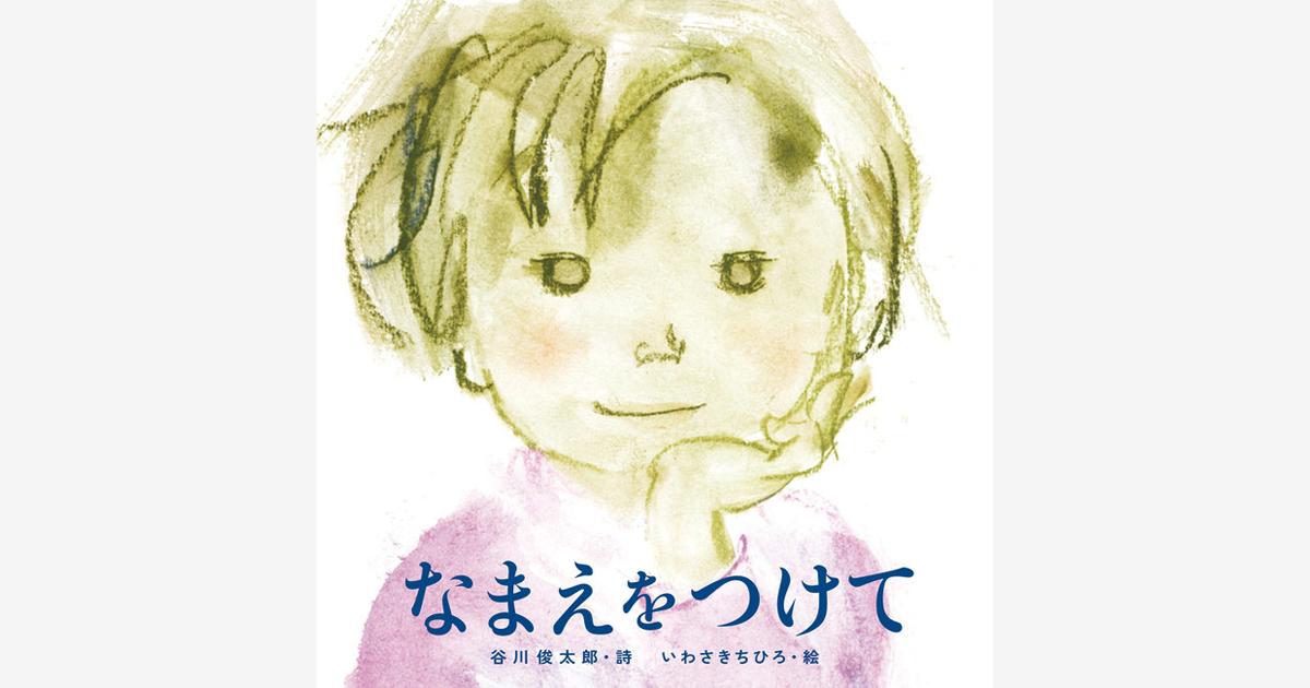 『いわさきちひろ生誕100年「Life展」 みんないきてる 谷川俊太郎』 開催!