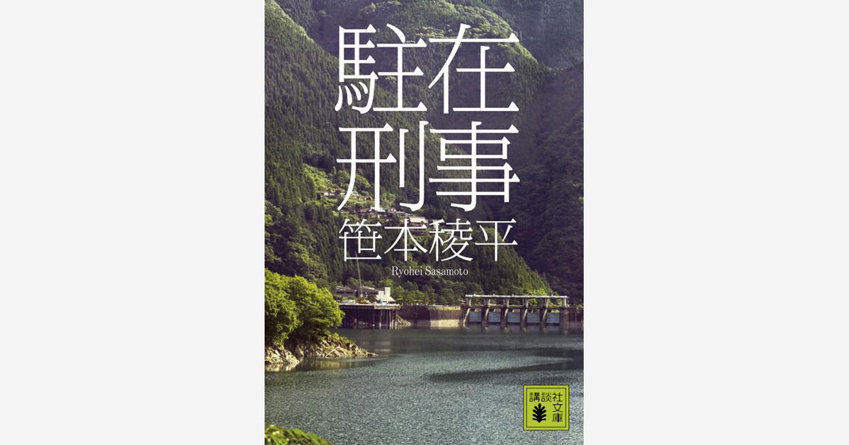 TVドラマ|「駐在刑事」 2018年10月19日より毎週金曜20:00~ テレビ東京にて放送
