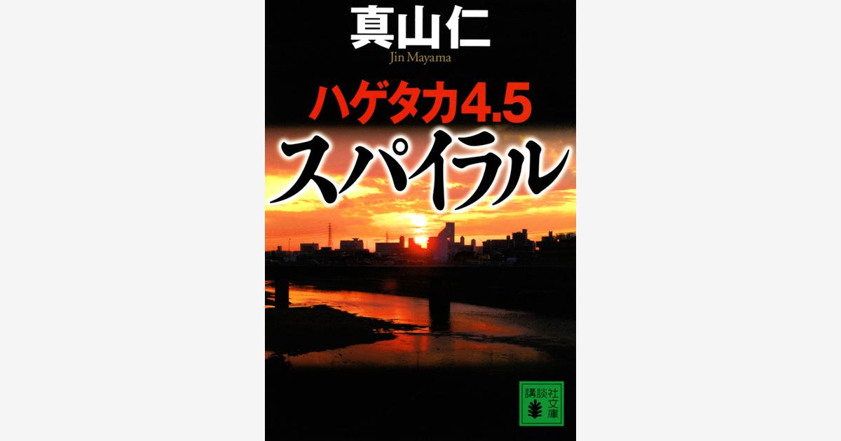 『ハゲタカ4.5 スパイラル』出版記念 真山仁さんトーク&サイン会 開催!(大阪)