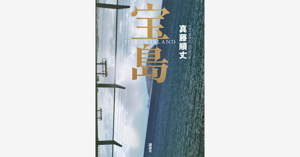 『宝島』…第160回直木三十五賞 受賞 (2019.1.16)