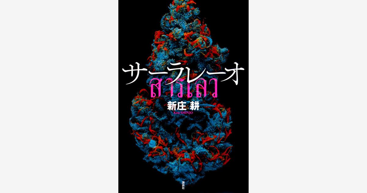 新庄耕×丸山ゴンザレス 『サーラレーオ』刊行記念 トークショー&サイン会  開催!!