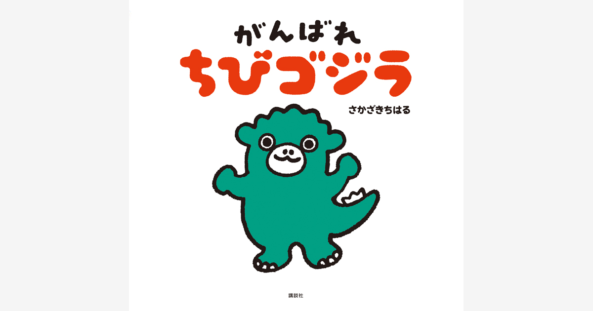 絵本『がんばれ ちびゴジラ』刊行記念 さかざきちはるさんトーク&サイン会 開催!!