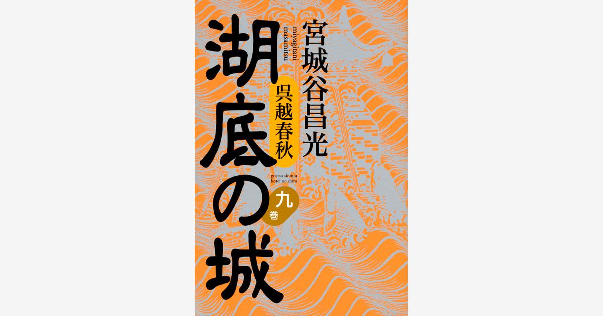 『呉越春秋 湖底の城』 全巻完結記念 宮城谷昌光さんサイン会 開催!