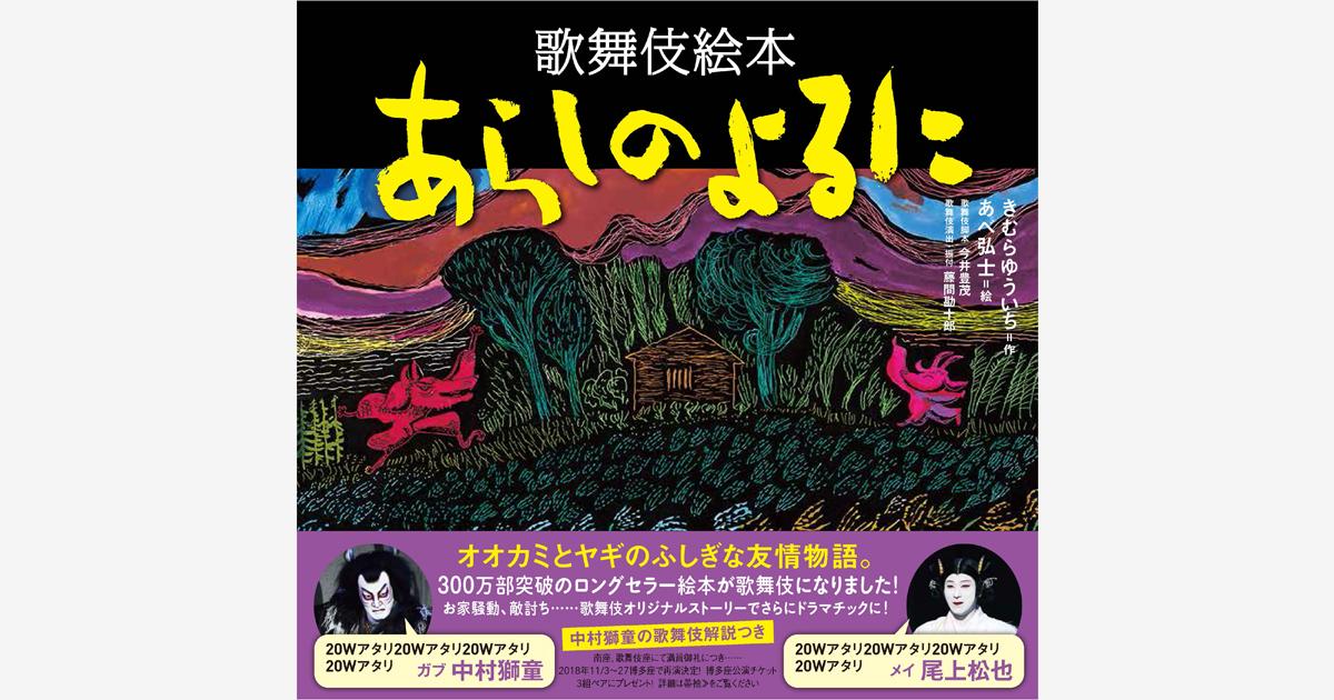 きむらゆういち『歌舞伎絵本 あらしのよるに』刊行記念  トーク&読み聞かせ 開催!
