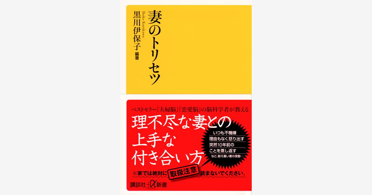 『妻のトリセツ』刊行記念 黒川伊保子先生 講演&サイン会 開催!