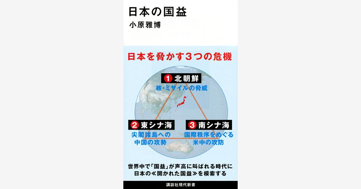 『日本の国益』刊行記念 小原雅博先生講演会 開催!