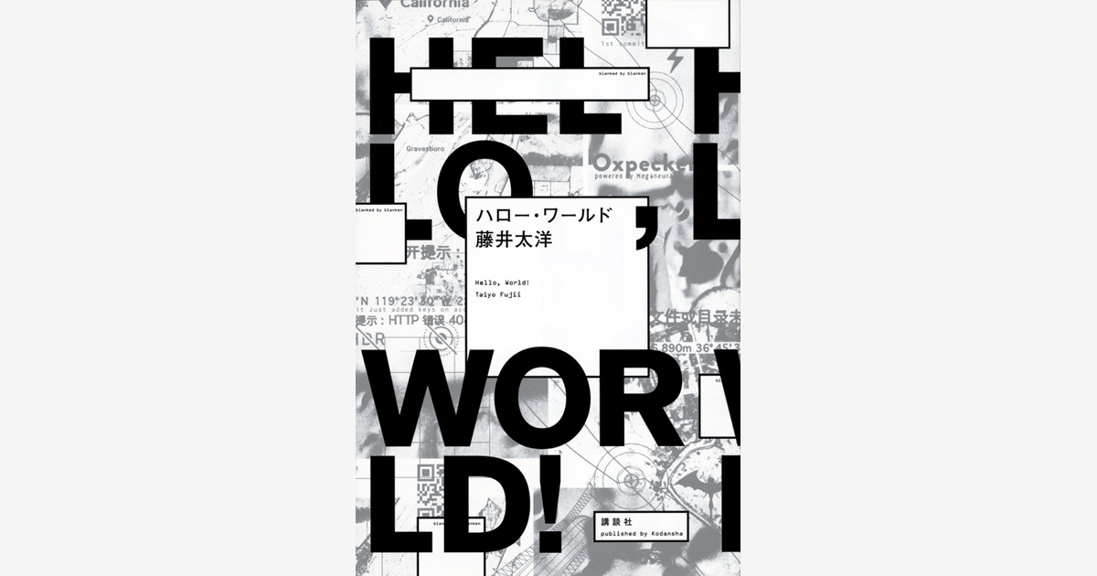 『ハロー・ワールド』…第40回吉川英治文学新人賞 受賞 (2019.3.4)