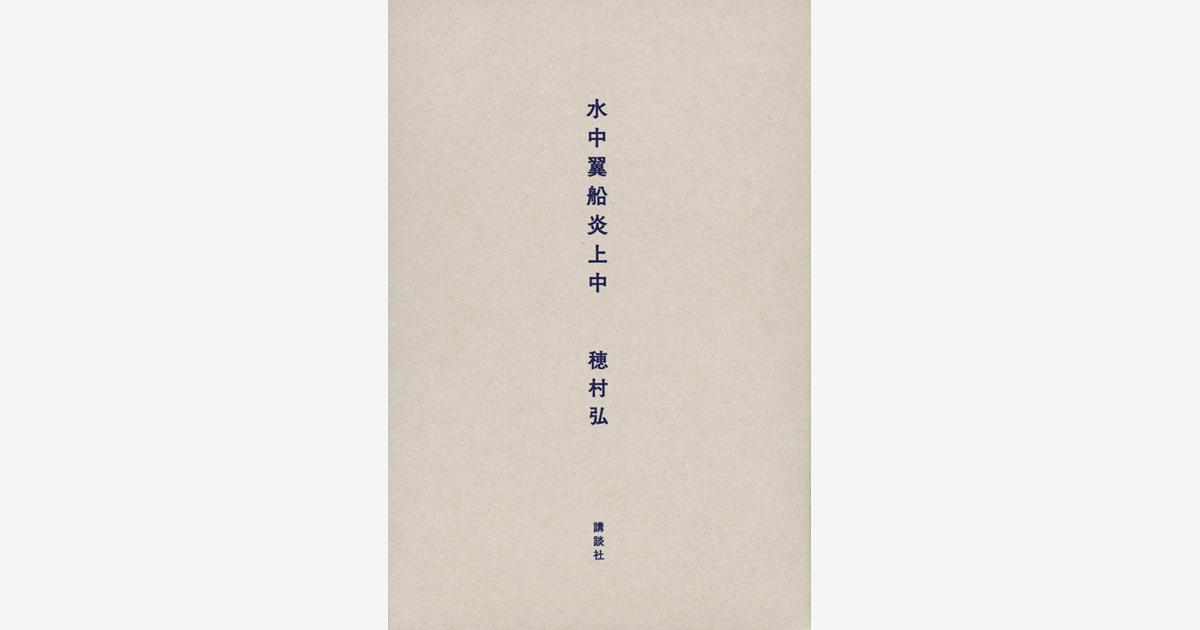『水中翼船炎上中』…第23回若山牧水賞 受賞 (2018.10.31)