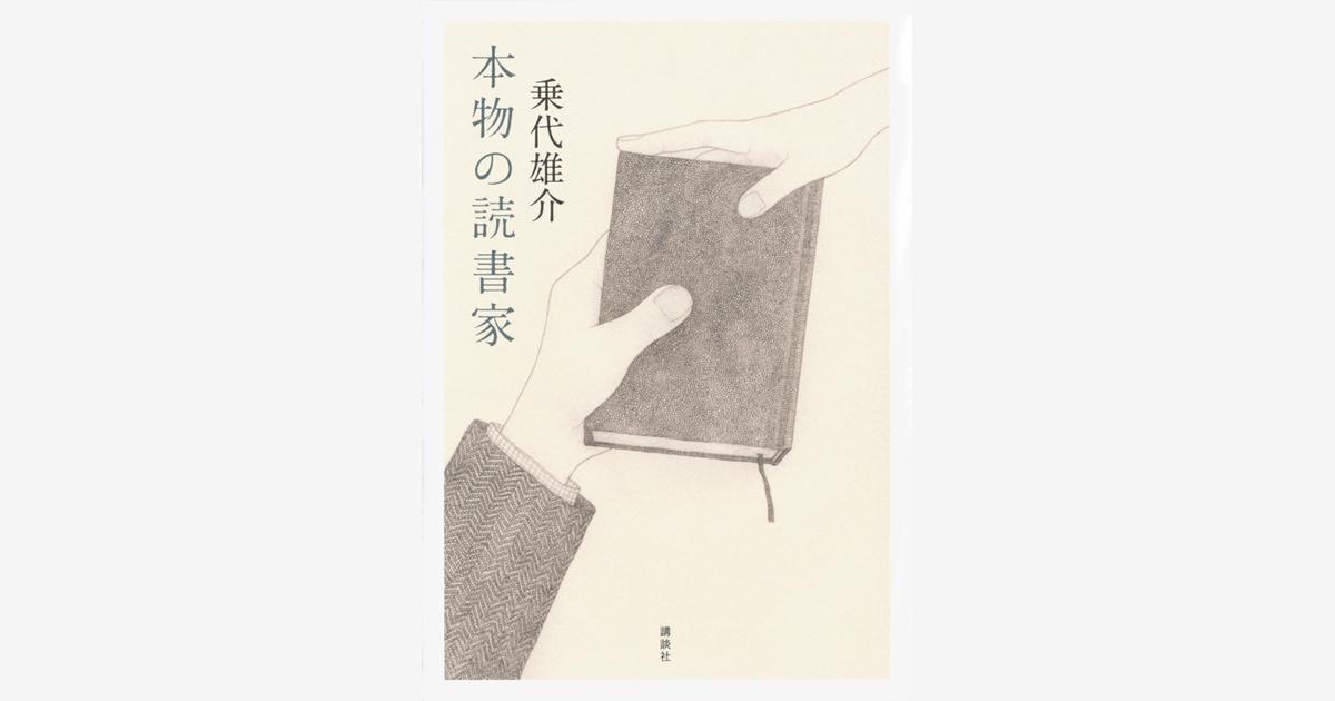 『本物の読書家』…第40回野間文芸新人賞 受賞 (2018.11.5)