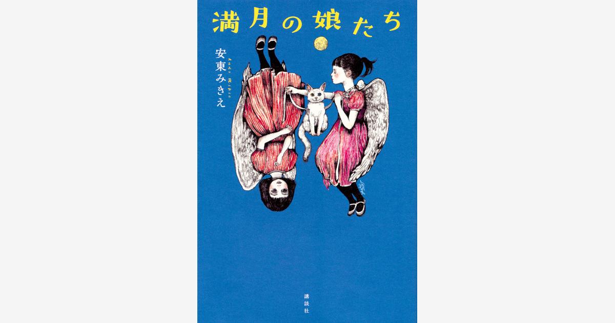 『満月の娘たち』…第56回野間児童文芸賞 受賞 (2018.11.5)