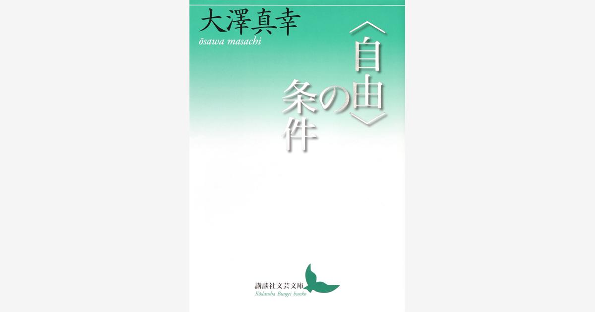 『〈自由〉の条件』刊行記念 大澤真幸さん×國分功一郎さんトークイベント 開催!