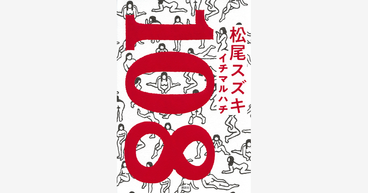 映画|「108~海馬五郎の復讐と冒険~」 2019年10月25日(金)TOHOシネマズ日比谷ほか全国ロードショー