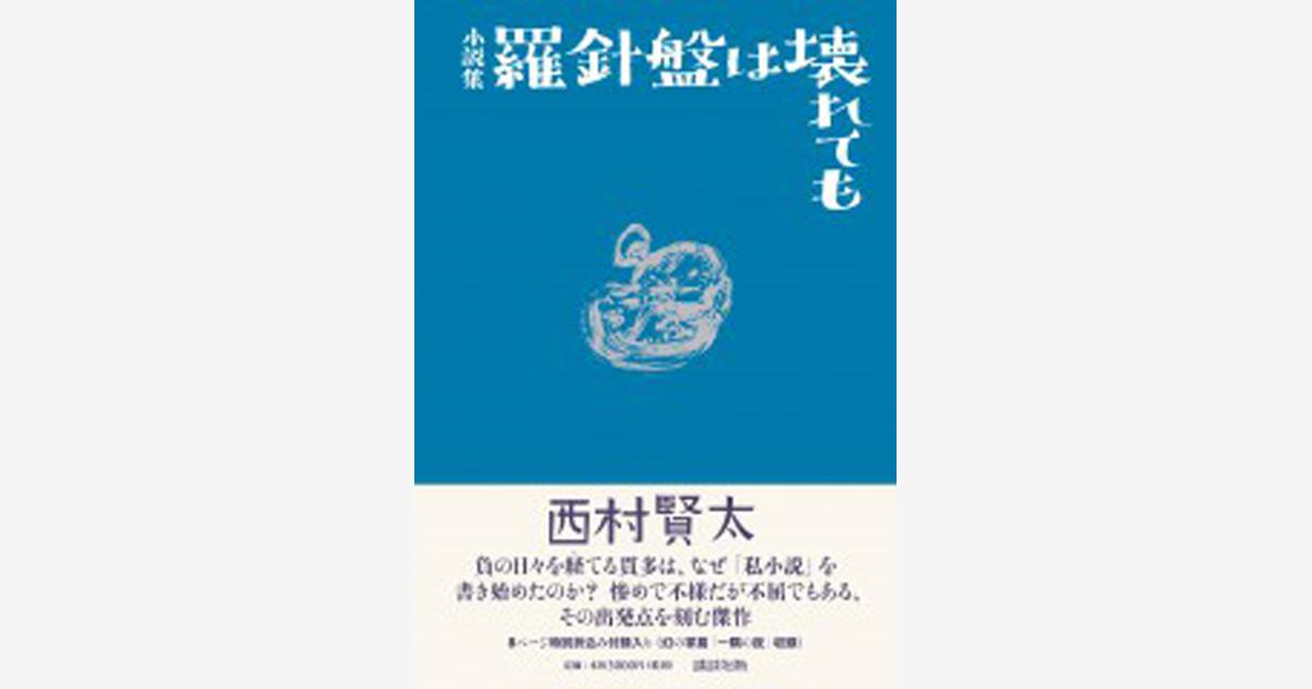 小説集『羅針盤は壊れても』刊行記念 西村賢太さん×喜国雅彦さんトークショー 「古書の深淵を語らう」 開催!