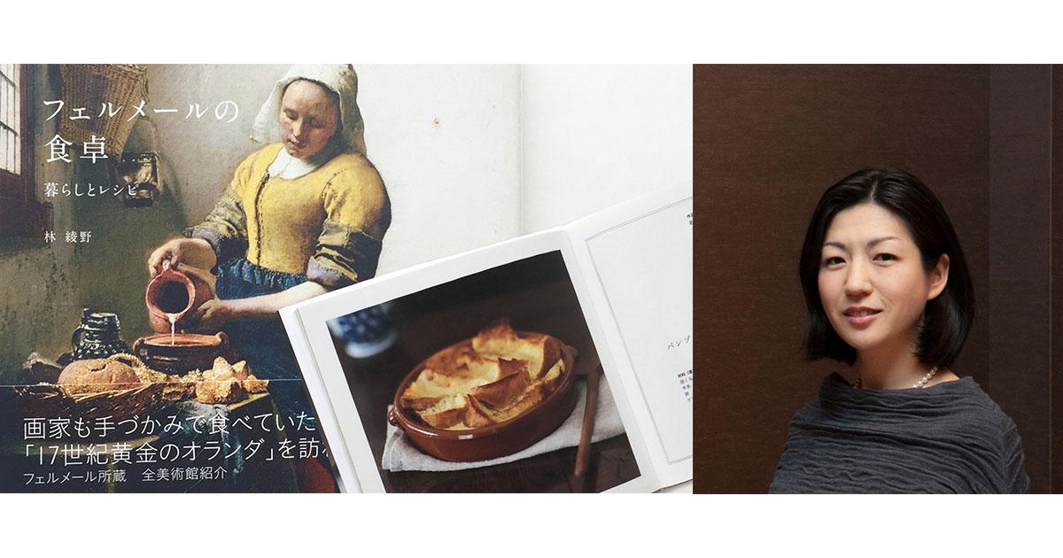 12月15日開催! フェルメール 画家の魅力と食を楽しむ夕べ