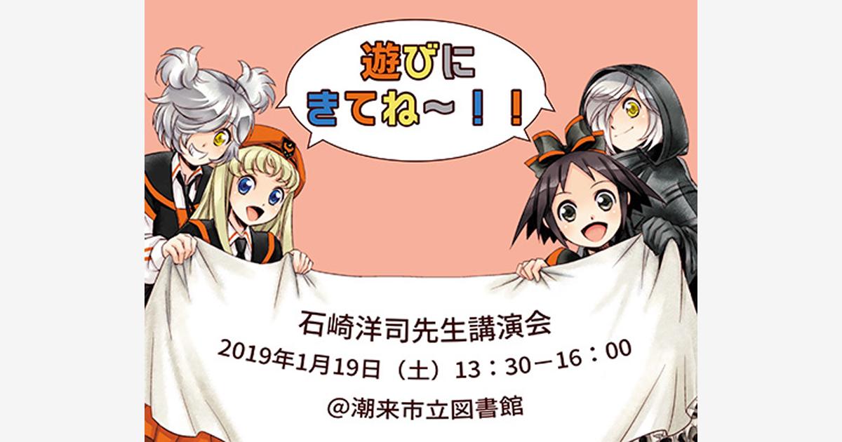 石崎洋司先生 講演会&サイン会 開催!