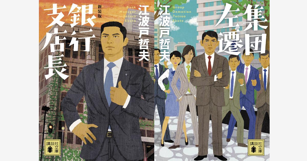 TVドラマ|「集団左遷!!」 2019年4月21日より TBS系にて毎週日曜21:00~ 放送