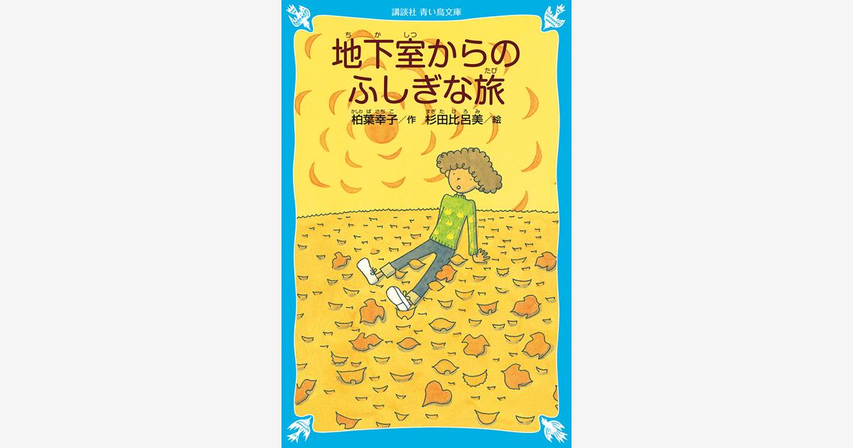 映画「バースデー・ワンダーランド」公開記念 柏葉幸子先生サイン会開催!