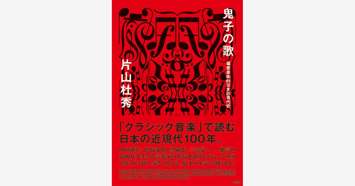 『鬼子の歌 偏愛音楽的日本近現代史』刊行記念トークイベント 開催!