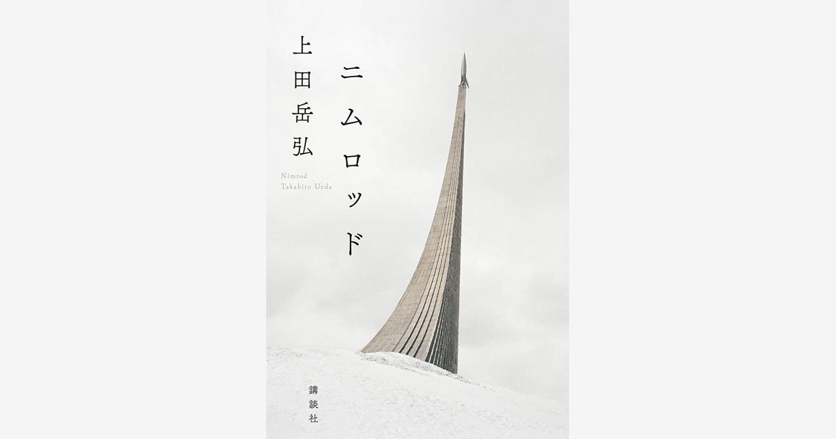 『ニムロッド』が「贅沢な読書会」の課題図書に 上田岳弘さん×瀧井朝世さんイベント 開催!