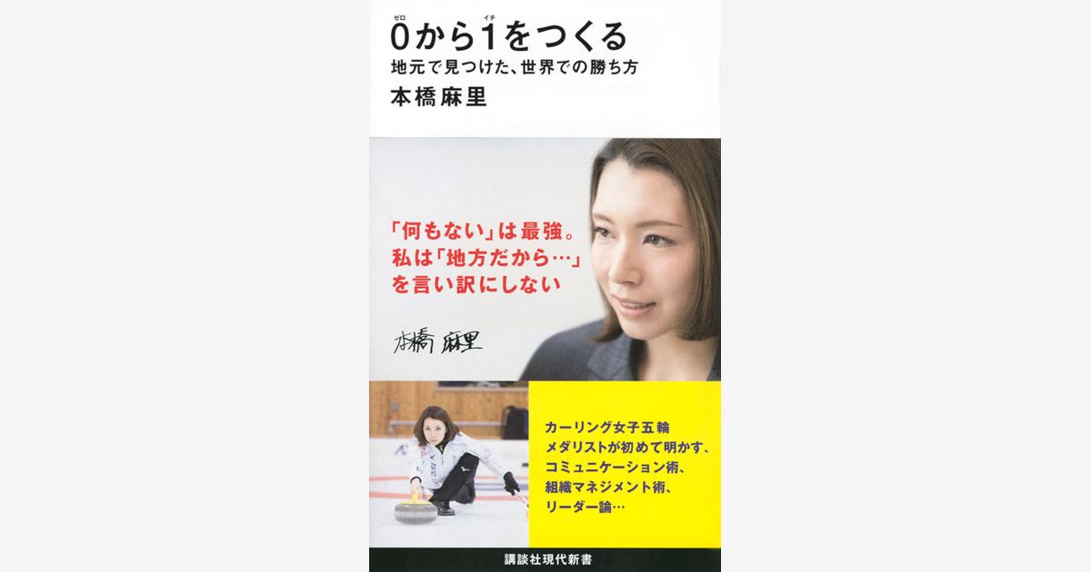 『0から1をつくる地元で見つけた、世界での勝ち方』刊行記念 本橋麻里さんサイン会 開催!