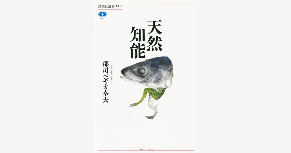 『天然知能』刊行記念 郡司ペギオ幸夫×大澤真幸 「外部」と邂逅するかもしれない対談 開催!