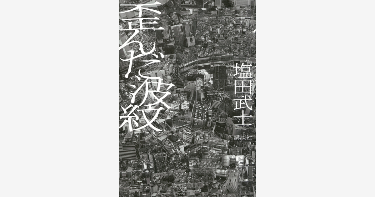 『歪んだ波紋』…第40回吉川英治文学新人賞 受賞 (2019.3.4)