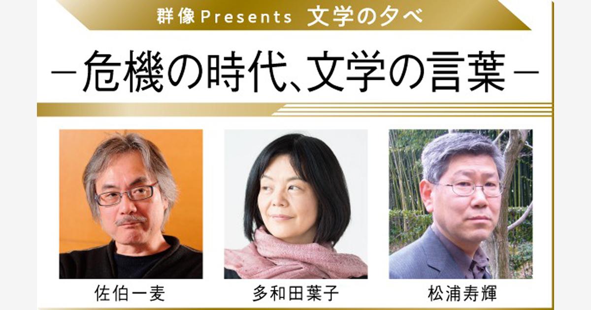 群像Presents 文学の夕べ 「危機の時代、文学の言葉」 開催!