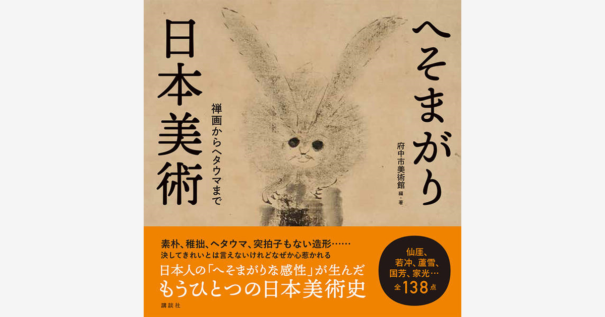 「春の江戸絵画まつり へそまがり日本美術 禅画からヘタウマまで」のお知らせ