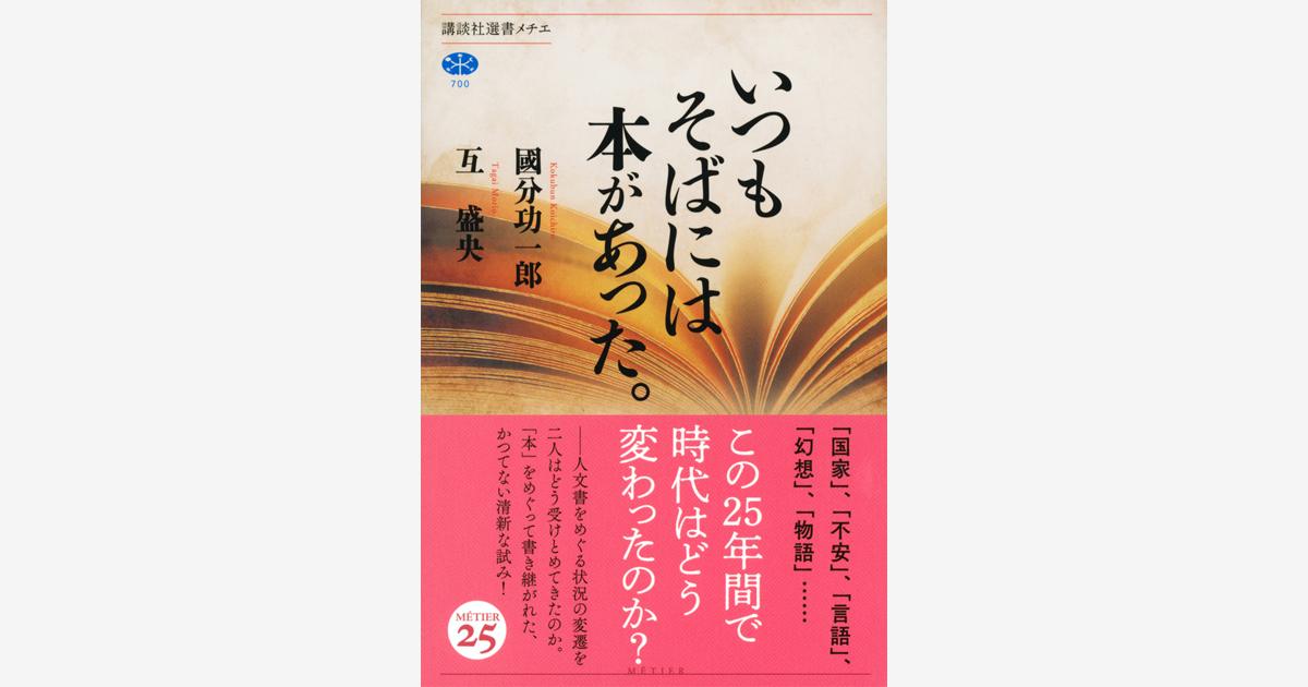 『いつもそばには本があった。』刊行記念 國分功一郎さん×互 盛央さんトークイベント 開催!