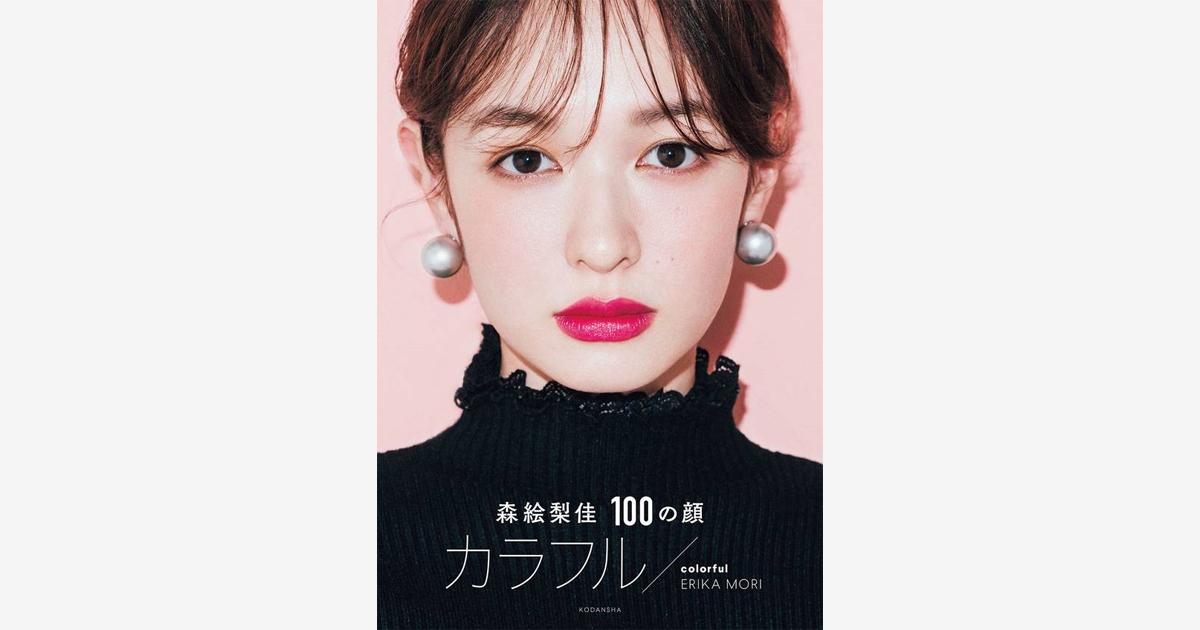 『森絵梨佳 100の顔 カラフル/colorful』サイン本お渡し会&握手会 開催!