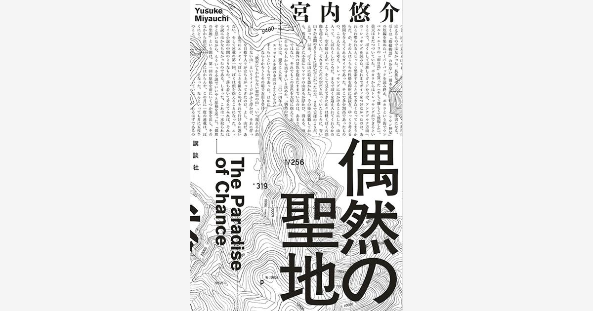 『偶然の聖地』刊行記念 代官山文学ナイト:宮内悠介トーク&サイン会 開催!