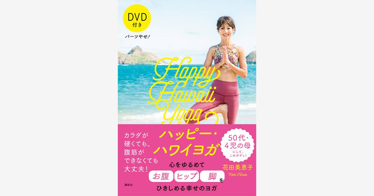 『パーツやせ! ハッピー・ハワイヨガ DVD付き』発売記念 花田美恵子さんサイン本お渡し会 開催!